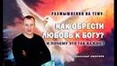 Как обрести любовь к Богу И почему это так важно Александр Смирнов