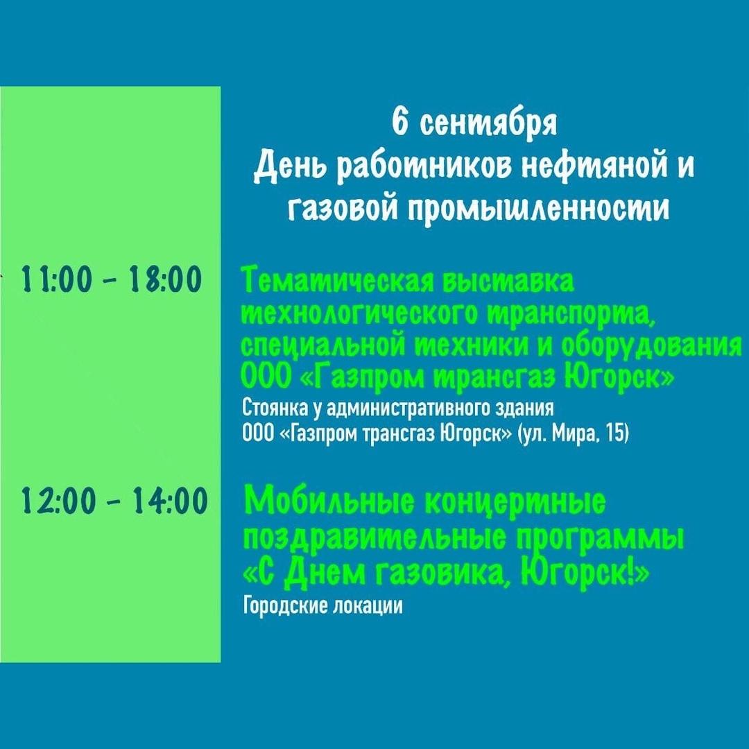 UdOs3WX6XBM Праздничные мероприятия ко дню города и дню работников нефтяной и газовой промышленности
