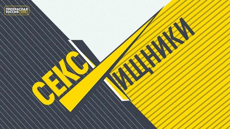 Прекрасная Россия бу бу бу интервью с Жириновским о Фургале секс скандал в тусовке