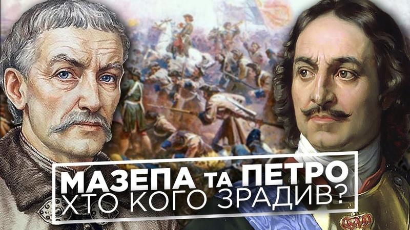 Іван Мазепа та Петро І хто кого зрадив Історія без міфів
