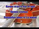 Как научиться играть на гитаре. Все достаточно просто, самое главное ваше желание.