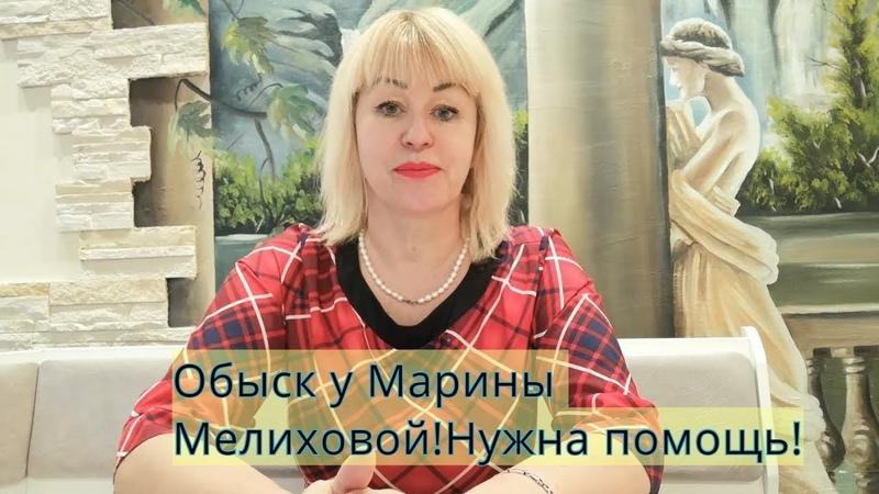 Срочная новость! В доме блогера Марины Мелиховой проводят обыск, а ее хотят арестовать!