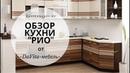 Обзор кухни «Рио» от «DaVita-мебель»