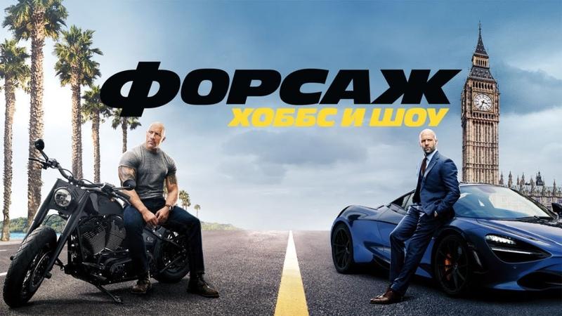 Полный Фильм Форсаж Хоббс и Шоу 2019