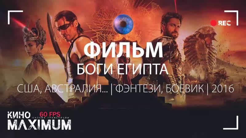 Кино Боги Египта 2016 MaximuM