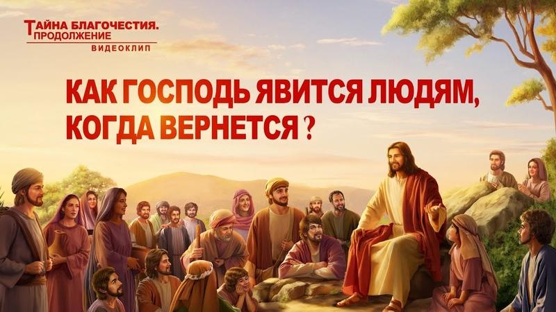Христианский фильм Тайна благочестия Продолжение фрагмент 1 6