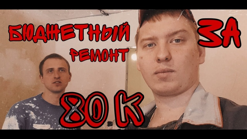 Квартира за 80 000р Эконом ремонт Первый объект 2020