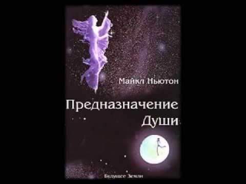 Майкл Ньютон Предназначение Души | Часть 1 | Аудиокнига