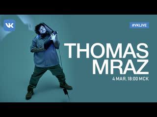 Прямой эфир с Thomas Mraz (1)