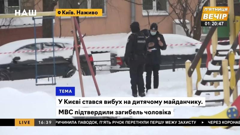 У Києві стався вибух на дитячому майданчику. Загинув чоловік. НАШ 12.02.21