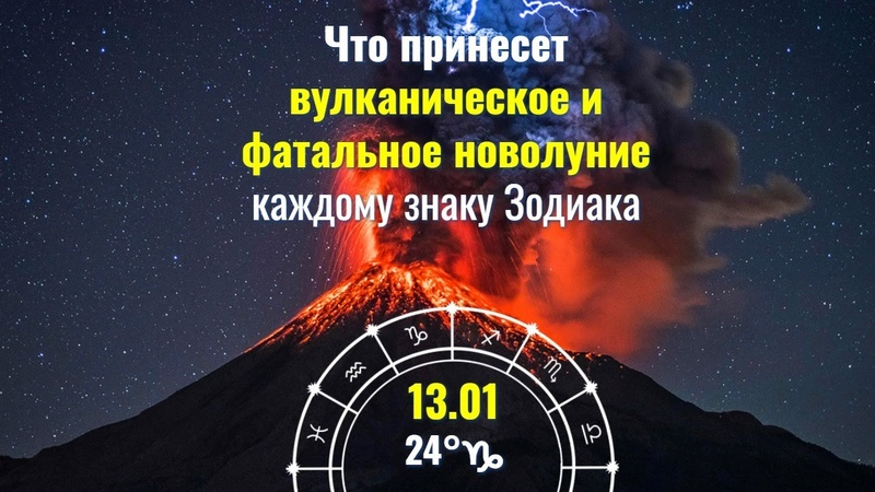 Что принесет вулканическое и фатальное новолуние 13 01 каждому знаку Зодиака
