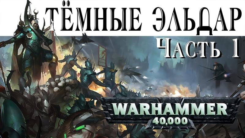 История Warhammer 40k Тёмные эльдар часть 1