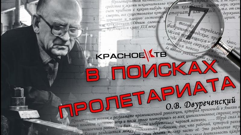 В поисках пролетариата 7 ИТОГ