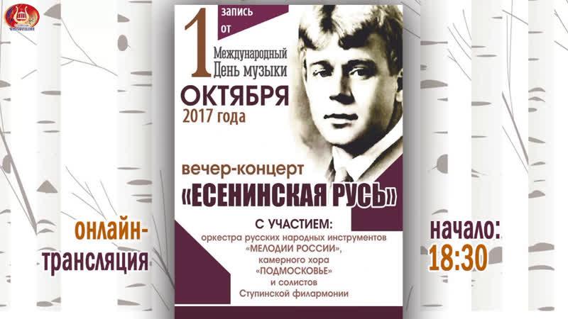 Есенинская Русь – концерт артистов Ступинской филармонии