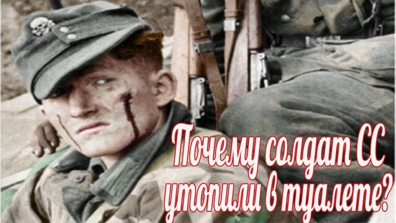 Почему солдат СС утопили в туалете Мемуары немецкого генерала Курта Майерра Военные истории ВОВ