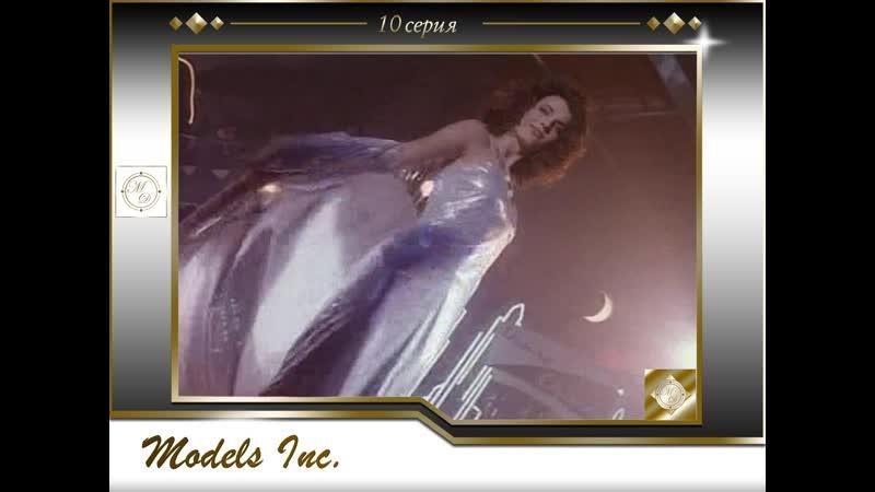 Models Inc 1x10 Good Girls Finish Last Агентство моделей 10 серия