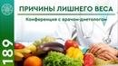 Научная конференция с врачом-диетологом о здоровом питании. Психосоматика, причины лишнего веса.