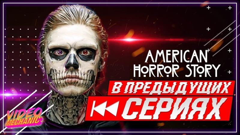 Что Было в Сериале Американская История Ужасов 1 Сезон В Предыдущих Сериях