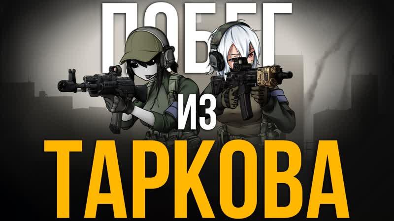 Алло это поддержка Эшкеп кроп Кракоф ► Escape from Tarkov стрим