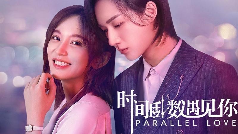 Параллельная любовь Parallel Love TRAILER