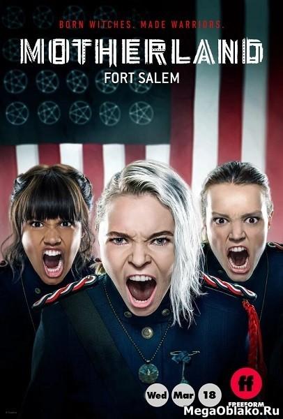 Родина: Форт Салем (1 сезон: 1-10 серии из 10) / Motherland: Fort Salem / 2020 / ПМ (Кириллица) / WEB-DLRip + WEB-DL (1080p)