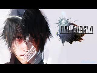 Final Fantasy XV - Прохождение #5. (без комментариев)