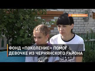 Фонд Поколение помог девочке из Чернянского района