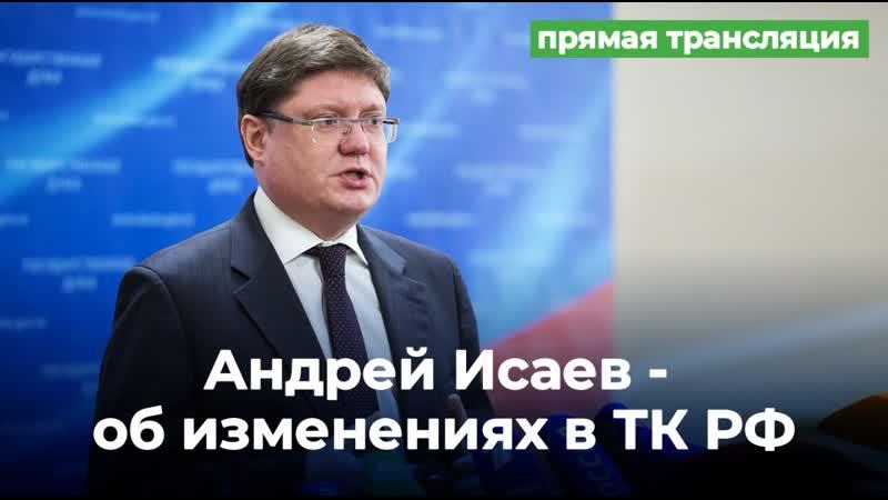 Андрей Исаев об изменениях в трудовом законодательстве Пресс подход