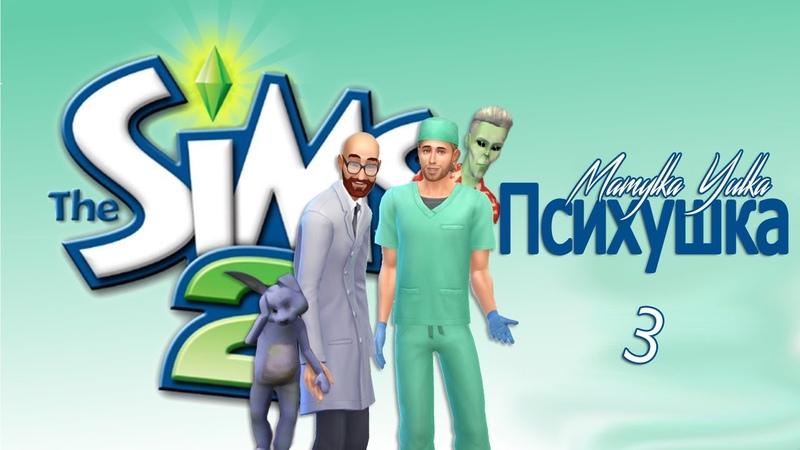 🔴Стрим —The Sims 2 —Типа челлендж —Психушка —Часть 3