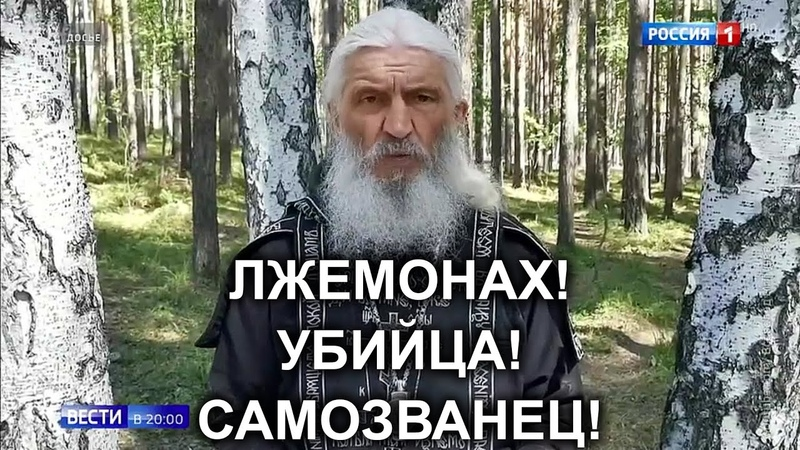 Схиигумен Сергий Романов отсидел за убийство, лишен сана, захватил монастырь