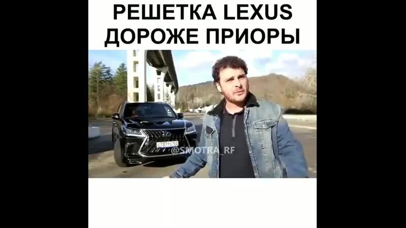 Решетка Лексус дороже Приоры