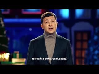 Новогоднее обращение Президента Украины В. А. Зеленского 2020 ()