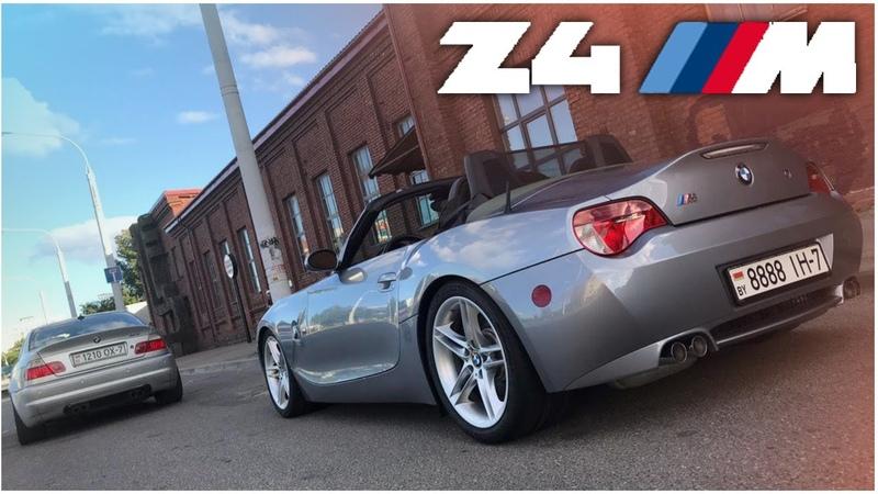 BMW z4m купе или родстер 3 0 Si или легендарный S54B32 Мнение обзор честный отзыв