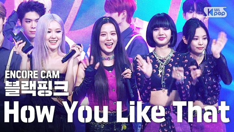 앵콜CAM 블랙핑크 'How You Like That' 인기가요 1위 앵콜 직캠 BLACKPINK Encore Fancam
