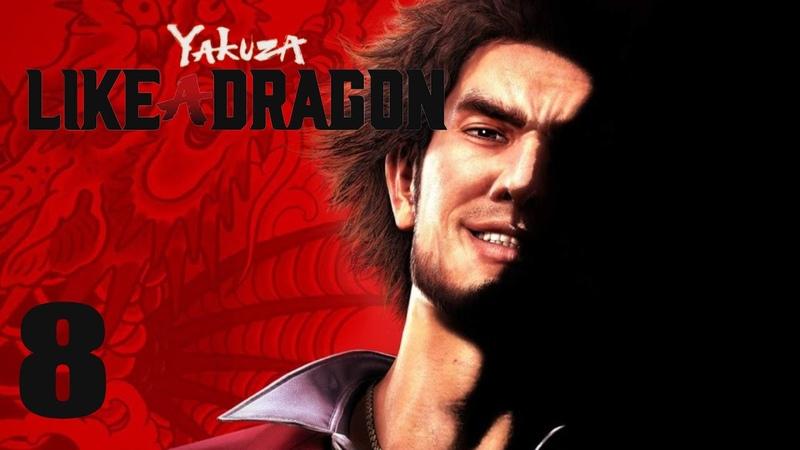 Грязная работа Yakuza 7 Like a Dragon Прохождение на русском Серия 8