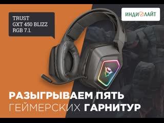 Розыгрыш пяти геймерских гарнитур TRUST GXT 450 BLIZZ RGB 7.1!