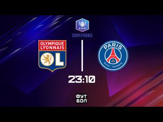 Лион  ПСЖ / Кубок Франции 1/2 финала