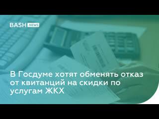 В Госдуме хотят обменять отказ от квитанций на скидки по услугам ЖКХ