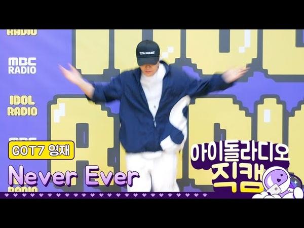 [Радио] 200703 GOT7 Ёнджэ - Never Ever @ MBC Idol Radio