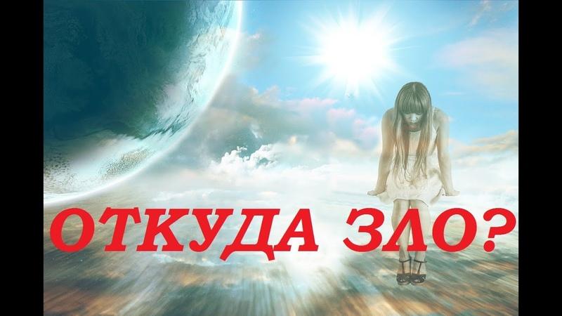 Откуда ЗЛО Архимандрит Виктор Мамонтов
