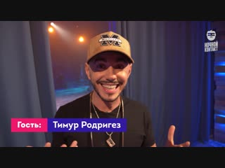 CYGO, Тимур Родригез в гостях у шоу Ночной Контакт.