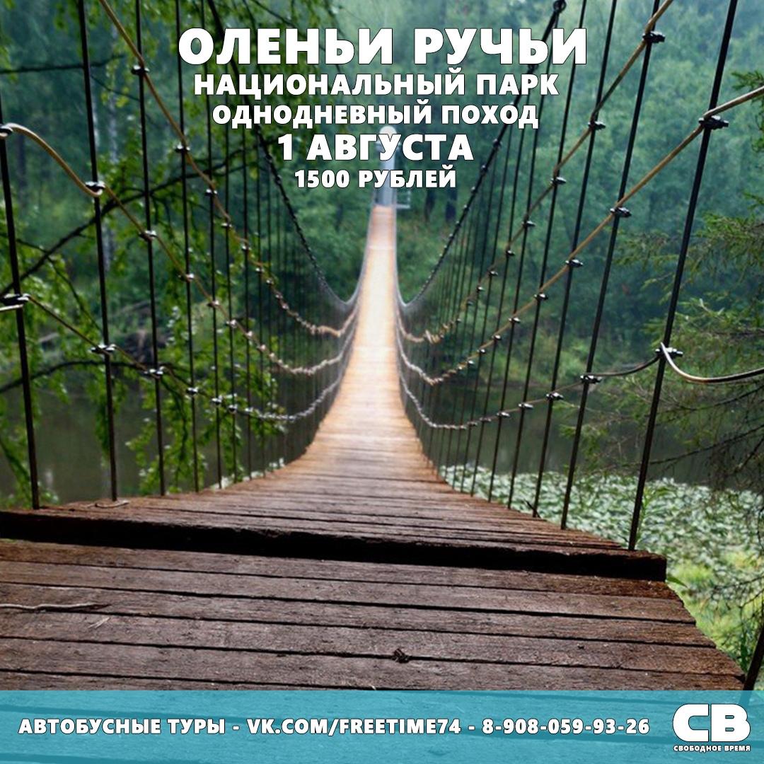 Афиша Челябинск Поездка в парк Оленьи Ручьи. 1 августа