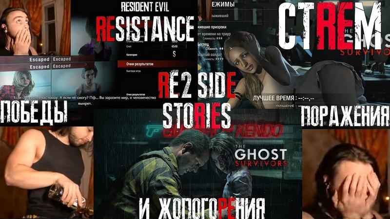 Ищем катки в REsistance Смотрим на Джилл Проходим Доп Истории в Resident Evil 2 Стрим
