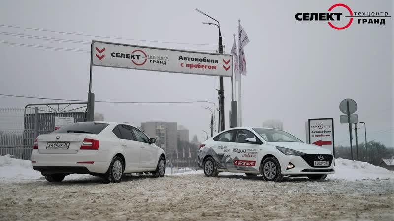 Выкуп авто в Техцентр Гранд Селект
