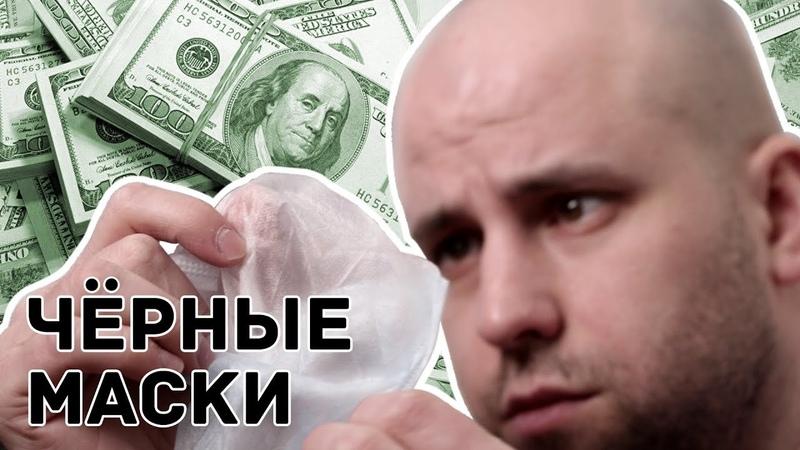 Медицинские маски кто зарабатывает на коронавирусе Расследование 220