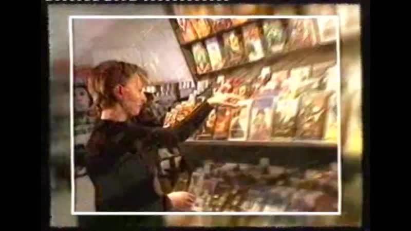 Реклама Титаник Видео Рекордс 2000