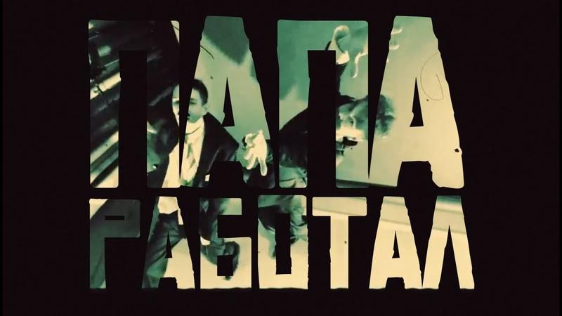 $kinnykk dmtboy – Папа Работал (prod. by ret raw, Official Music Video)