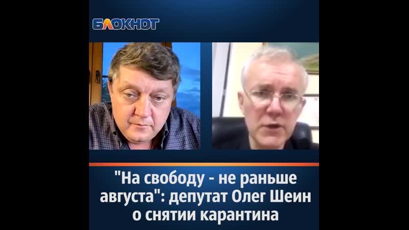 На свободу не раньше августа : депутат Олег Шеин о снятии карантина