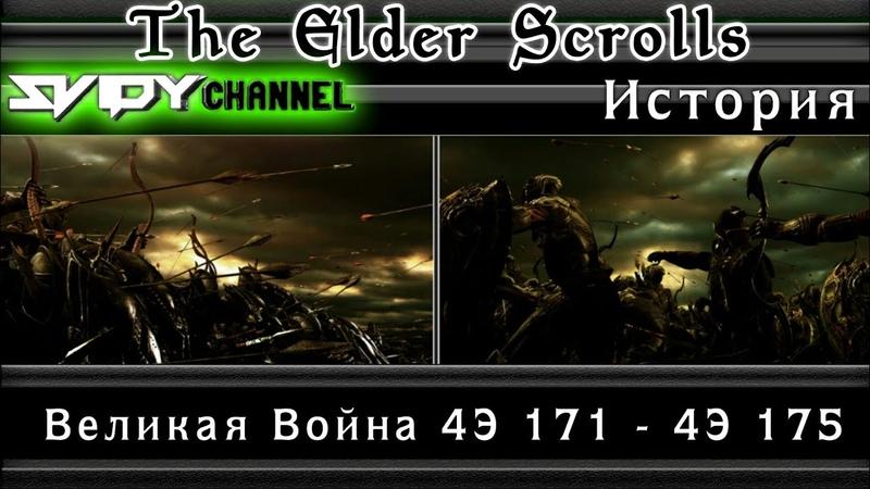 The Elder Scrolls История Тамриэля Великая война Lore