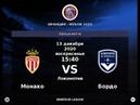 Amateur League Кубок Франции Монако - Бордо Полуфинал.